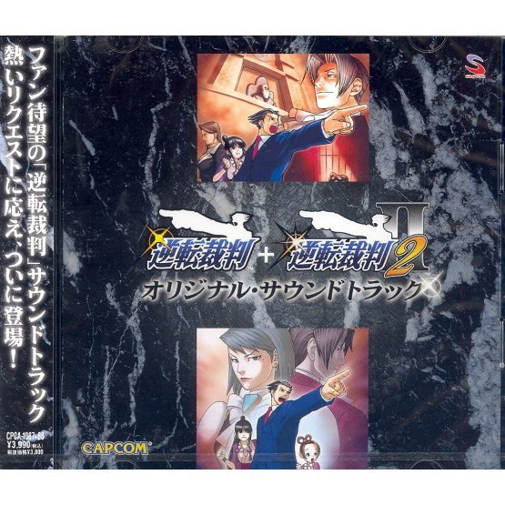 Gyakuten Saiban 1+2 Original Soundtrack