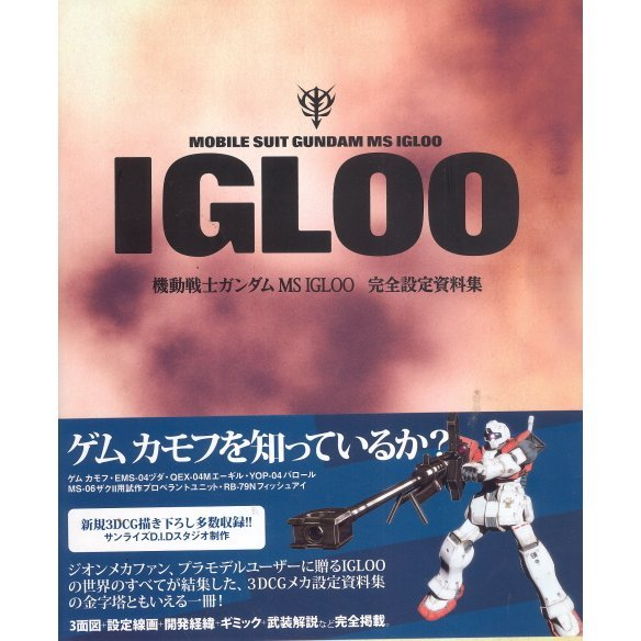 Mobile Suit Gundam Ms Igloo Apocalypse 0079 Perfect Book
