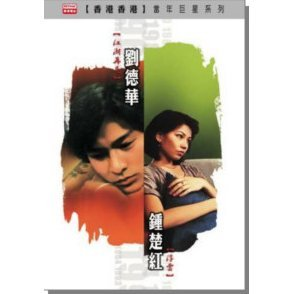 Faces & Places - Super Star Series [Andy Lau / Cherie Chung 2 DVD Boxset]