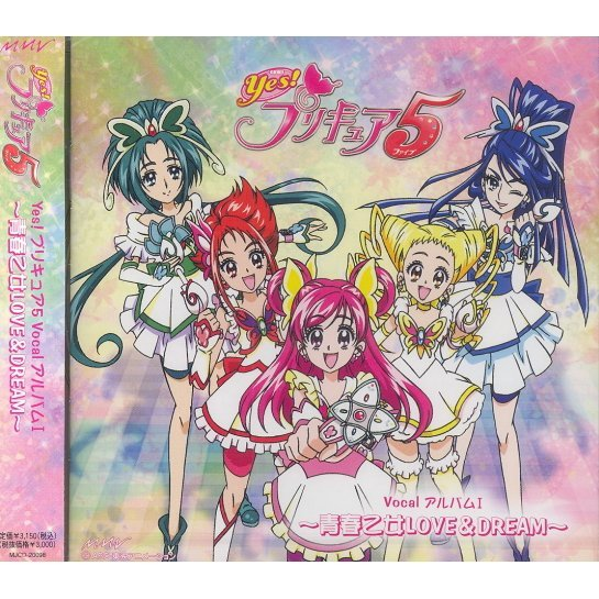 Yes! Precure 5 Vocal Album 1