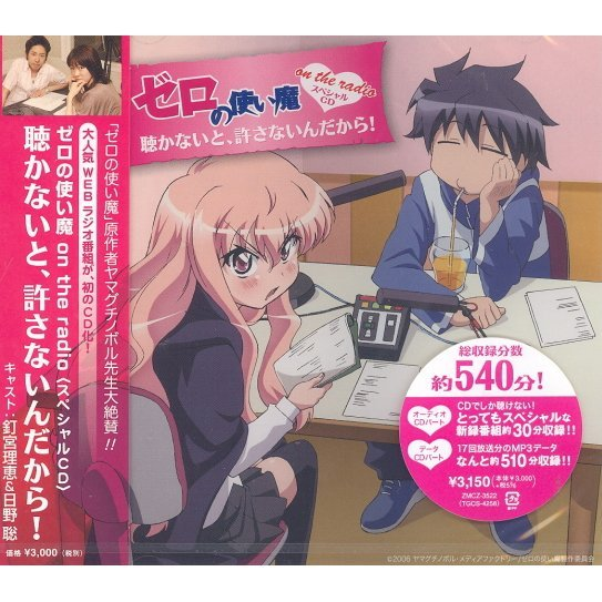 Zero No Tsukaima On The Radio Special CD Kikanai To, Yurusanain Da Kara!