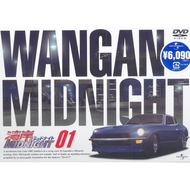 Wangan Midnight Vol.1