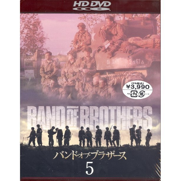 Band of Brothers Vol.5