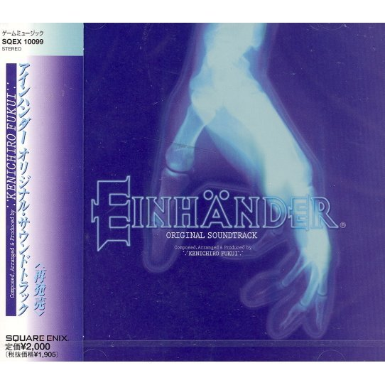 Einhander Original Soundtrack