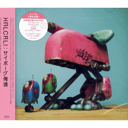 Cyborg Oretachi [CD+DVD Limited Edition]