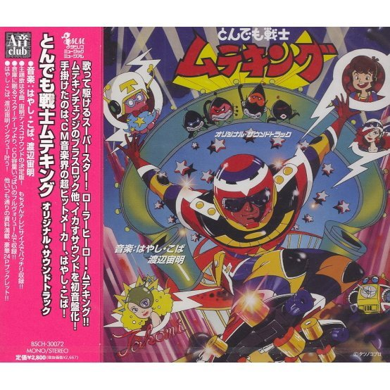 Tondemo Senshi Muteking Original Soundtrack