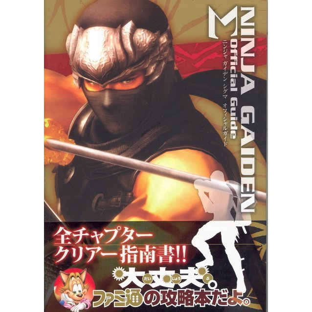 Ninja Gaiden Sigma Official Guide