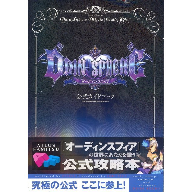 Odin Sphere Official Guide Book