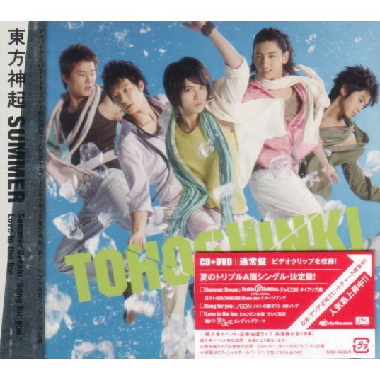 Summer - Summer Dream/Song For You/Love In The Ice [Jacket A CD+DVD]