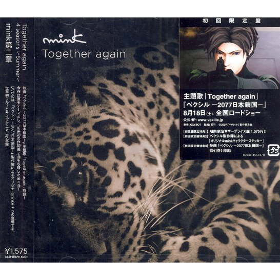 Together Again [Jacket A CD+DVD Limited Edition]