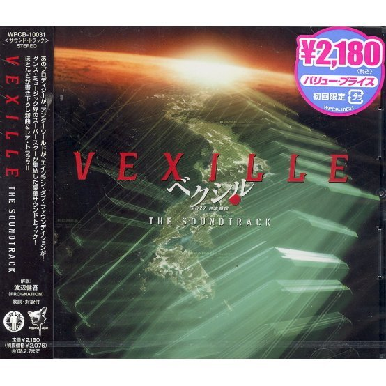 Vexille The Soundtrack