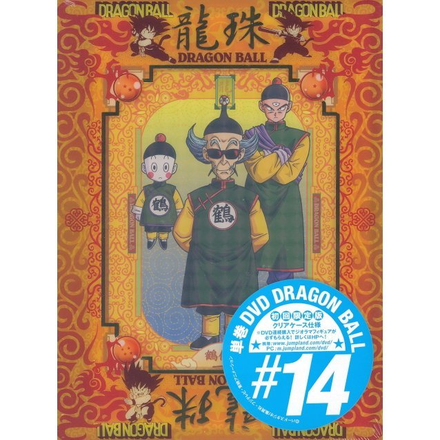 Dragon Ball #14