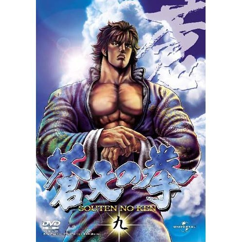 Soten No Ken Vol.9