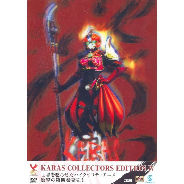 Karas Vol.4 Collector's Edition [Limited Edition]