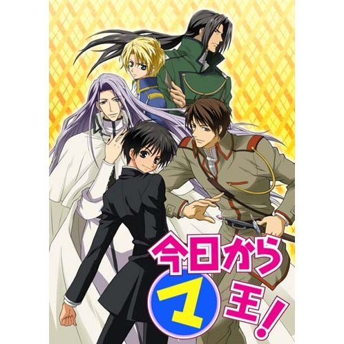 Kyo Kara Maou! DVD Box Dai 1sho First Season [DVD+CD Limited Edition]