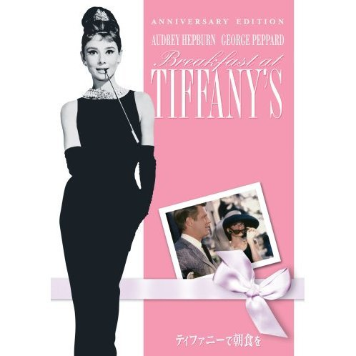 Breakfast At Tiffanys Anniversary Edition