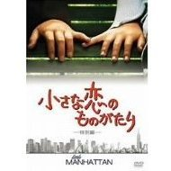 Little Manhattan Special Edition [Limited Edition]