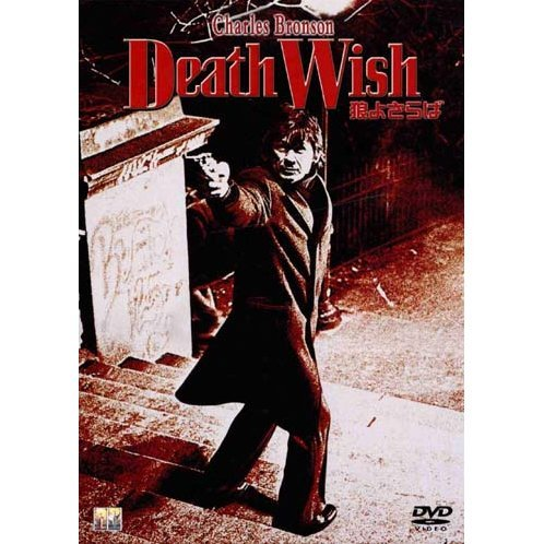 Death Wish [Limited Pressing]