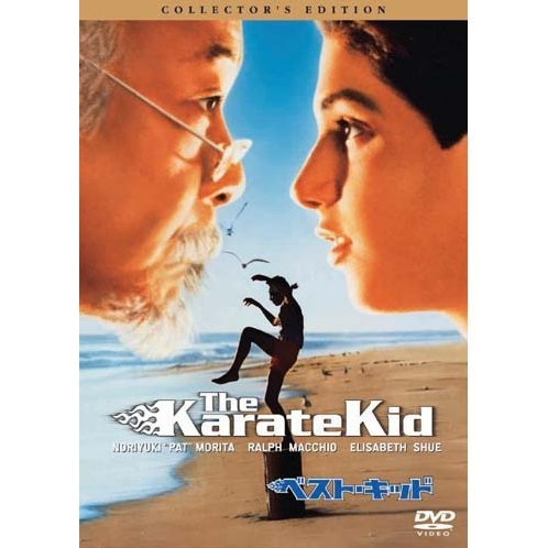 The Karate Kid [Limited Pressing]