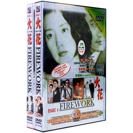 Fire Works DVD Box Malaysia Version