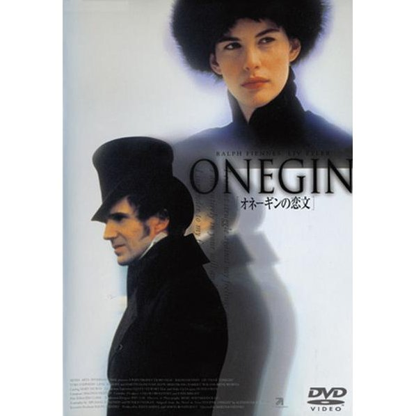 Onegin [Limited Pressing]