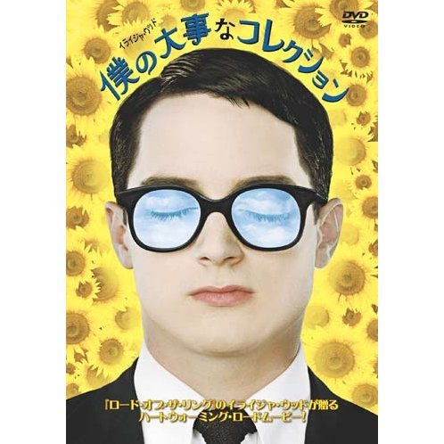 Everything Is Illuminated Special Edition [Limited Pressing]