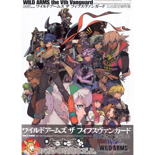 Wild Arms: The Vth Vanguard Official Development Material Collection