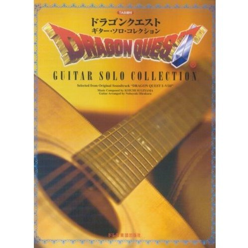 Dragon Quest Guitar Solo Collection