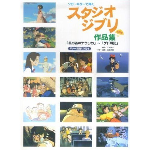Studio Ghibli Work Collection