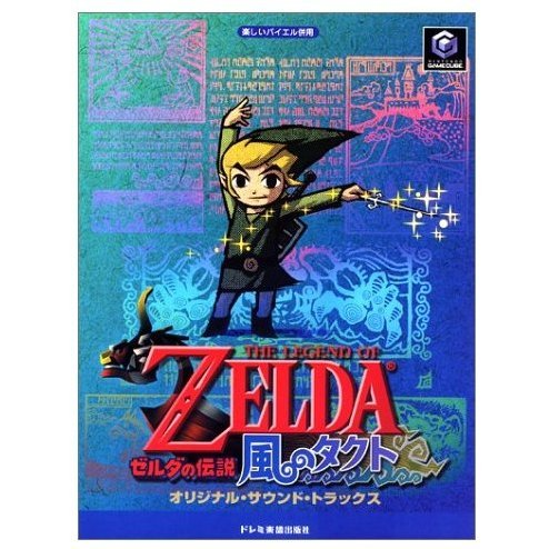 The Legend of Zelda: Kaze no Takuto Original soundtrack Sheet Music