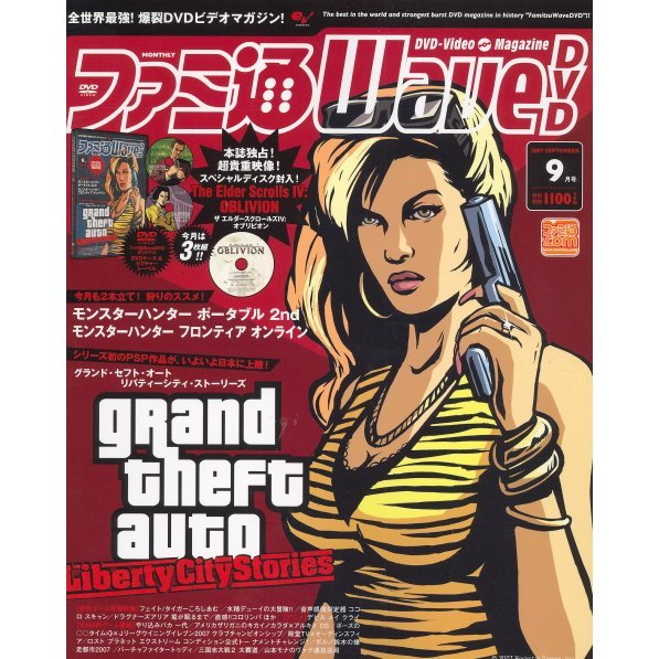 Famitsu Wave DVD [September 2007]