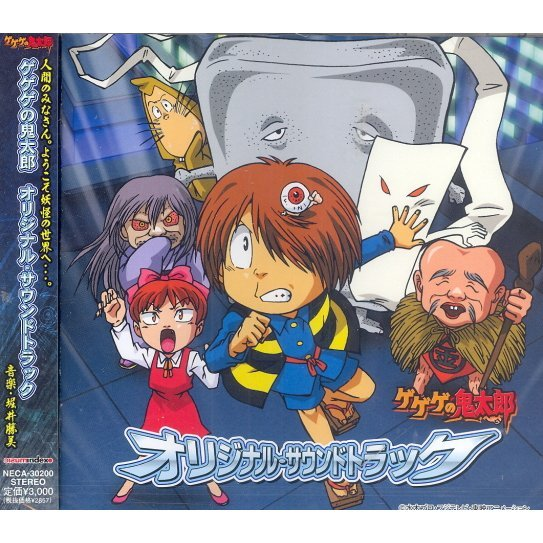 Gegege No Kitaro Original Soundtrack 1