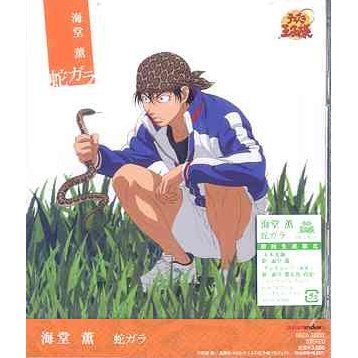 Hebi Gara (Prince of Tennis Character CD)