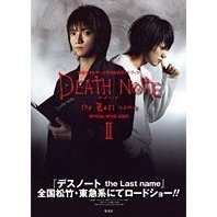 Death Note The Last Name Official Movie Guide Vol.2