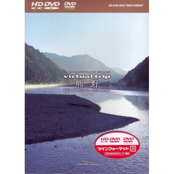 Virtual Trip Kumano [HD DVD + DVD Twin Format]