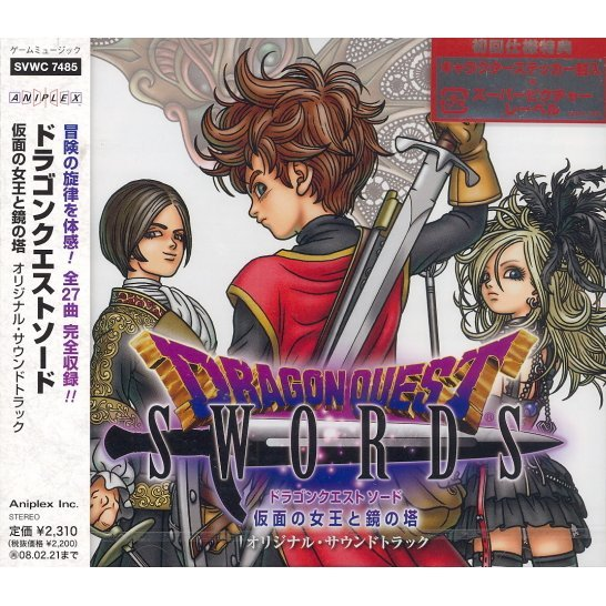 Dragon Quest Swords Original Soundtrack