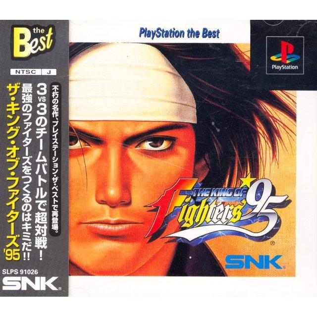 The King of Fighters '95 (PlayStation the Best)