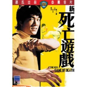 The New Game of Death