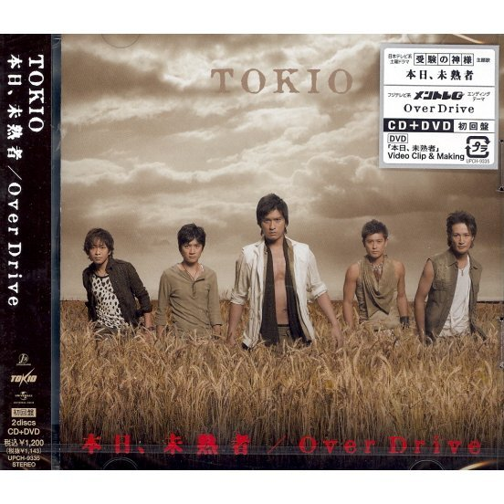 Honjitsu, Mijukumono / Over Drive [CD+DVD Limited Edition]