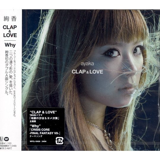 Clap & Love / Why