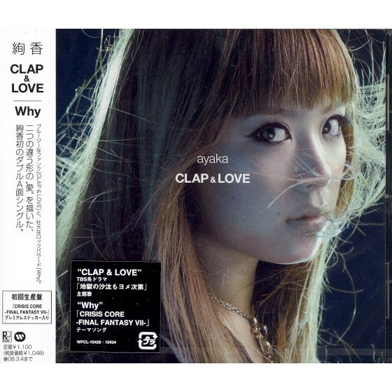 Clap & Love / Why [Limited Edition]