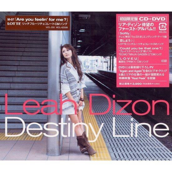 Destiny Line [CD+DVD Limited Edition]