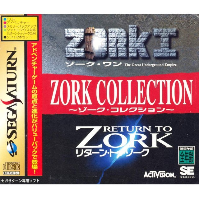 Zork Collection