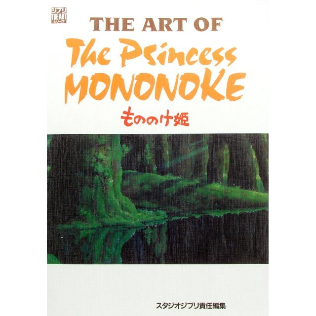 The Art of the Princess Mononoke