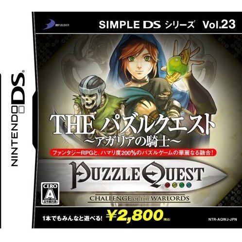 Simple DS Series Vol. 23: The Puzzle Quest: Agaria no Kishi