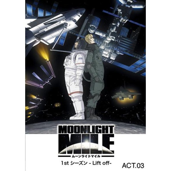 Moonlight Mile 1st Season -Lift Off- Act.3