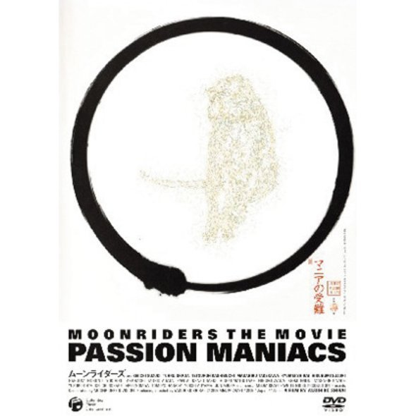 Moonriders The Movie Passion Maniacs Mania No Junan DVD+Collector's Premium [DVD+CD]