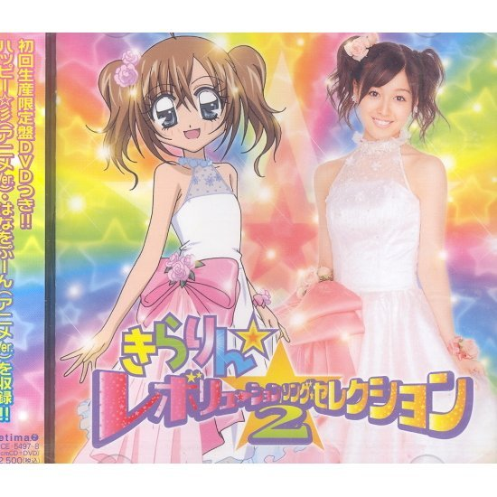 Kirarin Revolution Song Selection [CD+DVD Limited Edition]