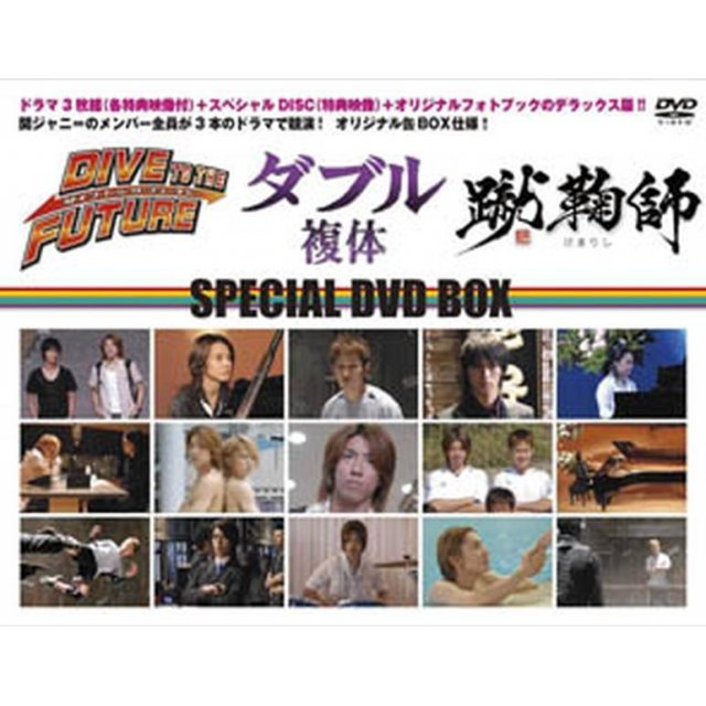 Dive To The Future, Double, Kemarishi Special Box [Limited Edition]