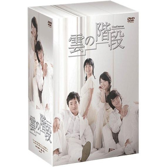 Cloud Staircase DVD Box